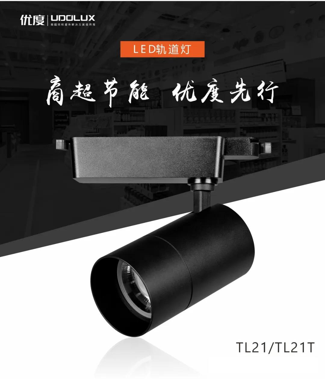 优度照明TL21/TL21T轨道灯--高光效与节能结合